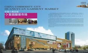 China Yiwu Wholesale Market