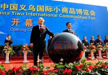 中国义乌博览会02