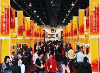 中国义乌博览会06